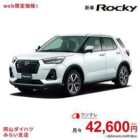 新車 ダイハツ ロッキー Rocky G 2WD シャイニングホワイトパール 37回払い 岡山ダイハツ 公式 | 自動車 車 5名 5人乗り ワンクレ ホワイト 白 本体 人気