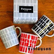 フィンレイソンマグカップ300ml【Finlayson】コップマグカップキッチン食器グッズ北欧雑貨プレゼントギフト2018贈り物