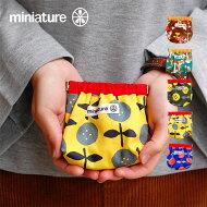 口金バネポーチ北欧おしゃれ&かわいい小物入れ【miniature】(女性/小さめ/コンパクト)日本製ハンドメイド北欧雑貨プレゼントギフトおしゃれかわいい