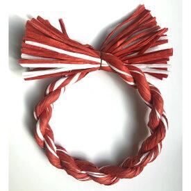 しめ縄 材料 リース カラー 紅白MIX 18cm 丸 手作り アレンジ 正月飾り しめ飾り 玄関飾り