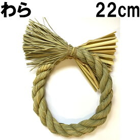 しめ縄 リース 材料 藁 丸 22cm手作り アレンジ 正月飾り しめ飾り 玄関飾り
