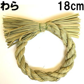 しめ縄 リース 材料 藁 丸 小 18cm手作り アレンジ 正月飾り しめ飾り 玄関飾り