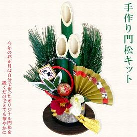 【楽天1位】 正月飾り 玄関 室内 モダン 門松 キット 手作りキット ハンドメイド クラフト アレンジ 手作り 正月飾り