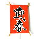 正月飾り 材料 10個入り ピック タコ(迎春) パーツ 素材 ハンドメイド アレンジ 手作り しめ飾り しめ縄
