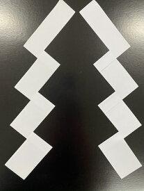 しめ縄 材料 紙垂 ヘイソク 白タレ(中)4枚 パーツ 素材 ハンドメイド アレンジ 手作り しめ飾り 正月飾り