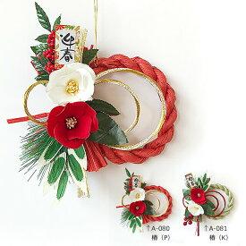 正月飾り モダン おしゃれ モダンリース (椿) リース アレンジ 花 自宅用 マンション 室内 ドア しめ飾り 玄関飾り