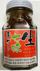 お取り寄せグルメ 観光地応援 【 生七味 120g瓶入 】 薬味 大人の味 手作り