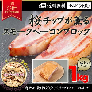 【送料無料】【ギフト】スモークベーコンブロック1kg