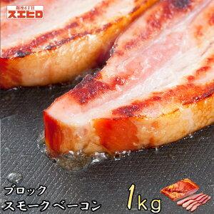 スモーク ベーコン ブロック 1kg ギフト用 銀座4丁目スエヒロ 桜チップ 燻製 お礼 贈り物 食べ物 高級 お歳暮