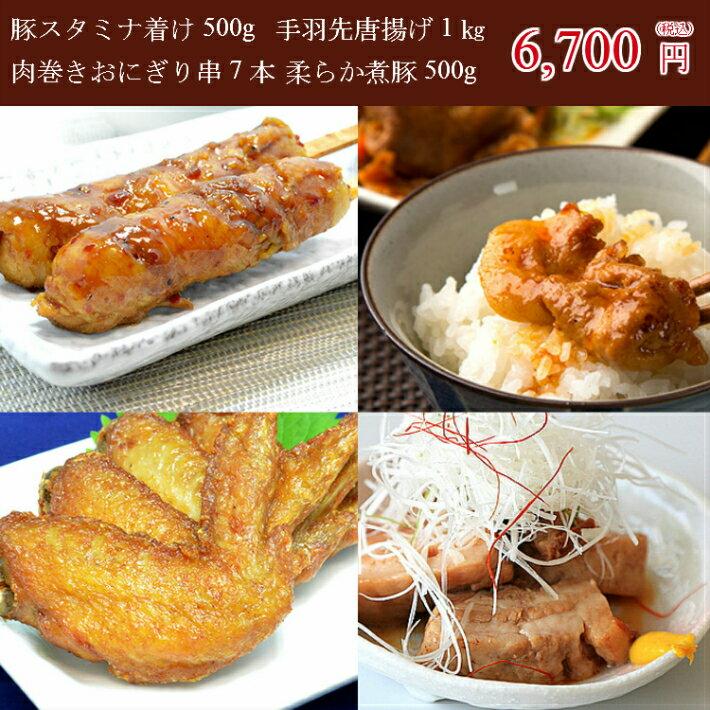 手羽先唐揚げ・柔らか煮豚・豚スタミナ・肉巻きおにぎり串セット