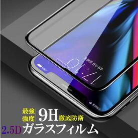 保護フィルム ガラスフィルム iPhohne12Pro 12 12mini iPhone11 11Pro iPhoneXR iPhoneXS Max iPhoneX iPhone8 7 6s Plus 液晶保護フィルム アイフォン xr x xs max フィルム 液晶フィルム