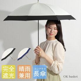 日傘 完全遮光 UVカット 晴雨兼用 長傘 日傘 100%遮光 レディース 軽量 軽い 晴雨兼用傘 高級感 バンブー 紫外線対策 プレゼント ギフト