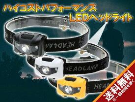 LEDヘッドライト 小型 軽量 LED 懐中電灯 ヘッド ライト ヘッドライト 防災 災害対策 アウトドア 釣り 登山 自転車 防水 単4電池仕様 点灯モード4パターン【送料無料】