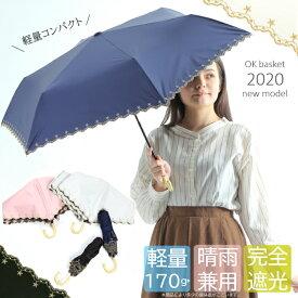 日傘 折りたたみ 完全遮光 遮熱 UVカット 折りたたみ傘 100% 遮光 レディース 軽量 軽い 晴雨兼用 おしゃれ 折り畳み 日傘 傘 かわいい スカラップ レース プレゼント