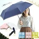 日傘 折りたたみ 完全遮光 遮熱 UVカット 折りたたみ傘 100% 遮光 レディース 軽量 軽い 晴雨兼用 おしゃれ 折り畳み…