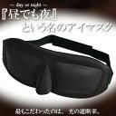【収納袋&耳栓付き】アイマスク 安眠 立体型 3Dアイマスク 低反発 圧迫感なし 軽量 軽い 旅行 なめらかシルクの質感 …