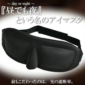 【収納袋&耳栓付き】アイマスク 立体型 安眠 3Dアイマスク 低反発 繰り返し 軽量 軽い なめらかシルクの質感 疲れ目