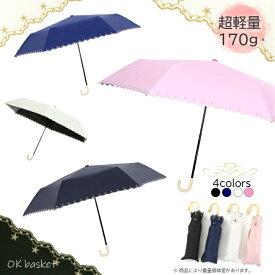 折りたたみ 日傘 完全遮光 遮熱 UVカット 折りたたみ傘 100% 遮光 レディース 軽量 軽い 晴雨兼用 おしゃれ 折り畳み 日傘 傘 かわいい スカラップ レース