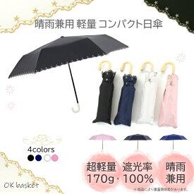 日傘 折りたたみ 完全遮光 遮熱 UVカット 折りたたみ傘 100% 遮光 レディース 軽量 軽い 晴雨兼用 おしゃれ 折り畳み 日傘 傘 かわいい スカラップ レース