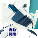 日傘 折りたたみ 完全遮光 軽量 UVカット 折りたたみ傘 100% 遮光 レディース 自動開閉 晴雨兼用 おしゃれ 折り畳み …