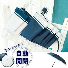 日傘 折りたたみ 完全遮光 軽量 UVカット 折りたたみ傘 100% 遮光 レディース 自動開閉 晴雨兼用 おしゃれ 折り畳み 日傘 ワンタッチ 傘 ギフト ホワイト ネイビー