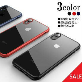 iPhoneXR ケース 衝撃吸収 クリア iPhoneXS ケース アイフォンケース 透明 iPhone XS Maxクリアケース カバー iPhone x xr xs Max 対応 ワイヤレス充電対応 指紋防止 ソフトケース 送料無料