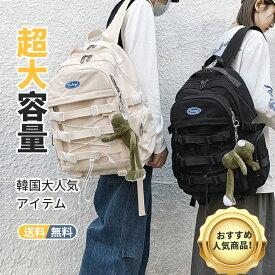 【送料無料・あす楽対応】韓国ファッション大容量リュック韓国と日本のベストセラーバッグ入学式 卒業式 超人気カジュアルバッグ男女兼用リュックサック