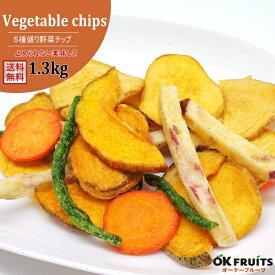 『宅配便送料無料』パクパク食べれる美味しさ! 5種の野菜で作ったミックス野菜チップ 1.3kg入り【5種盛り野菜チップ1.3kg】【業務用・バルク】