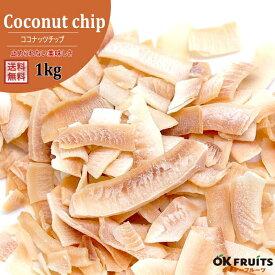 『宅配便送料無料』パリパリっとした食感・甘い香りが最高! 香り・甘味・食感がたまらないココナッツチップ 1kg入り【ココナッツチップ1kg】