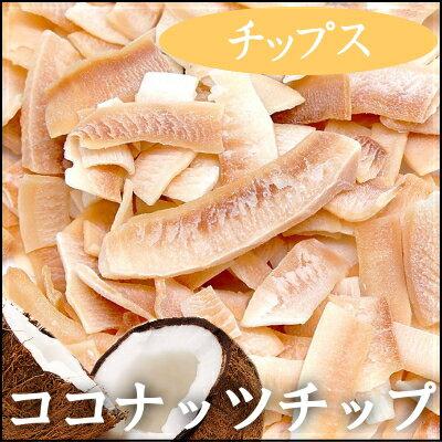 『宅急便送料無料』パリパリっとした食感・甘い香りが最高! 香り・甘味・食感がたまらないココナッツチップ 1kg入り【ココナッツチップ1kg】