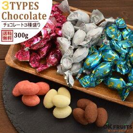 『送料無料』季節限定の人気のティラミスアーモンドチョコレートティラミス・いちごティラミス・ホワイトティラミス各100g3種のチョコレート詰め合わせ【チョコレート3種詰め合わせ300g入り】