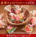 『送料無料』バレンタインデー(義理チョコ・友チョコ)に最適なプチギフト新しいトリコロール・ピュア誕生!7種類の…