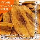 厳選のバナナチップフィリピン産ロングトーストバナナチップ(ローストバナナチップ)1kg入り【フィリピン産ロングトーストバナナチップ1kg】