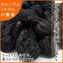 無添加で自然の旨み カリフォルニア産 黒いちじく 1kg入り【アメリカ産黒いちじく1kg】