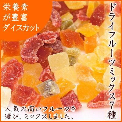 『宅急便送料無料』大人気のトロピカルフルーツ(キウイ・イチゴ・パイナップル・パパイヤ・マンゴー・メロン・りんご)7種類のドライフルーツミックス 1kg入り【ドライフルーツミックス1kg入り】