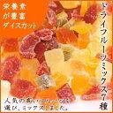 トロピカル フルーツ パイナップル パパイヤ マンゴー ドライフルーツミックス