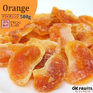 『送料無料』甘味と酸味のバランスが最高なドライオレンジ! 厳選されたドライオレンジ 500g入り【ドライオレンジ500g入り】
