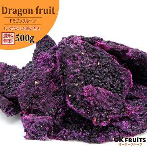 『送料無料』希少価値なドライフルーツ タイ産ドラゴンフルーツ 砂糖不使用 500g入り【ドライドラゴンフルーツ500g】