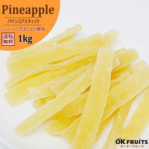 『送料無料』厳選のドライフルーツパイナップル タイ産ドライパインコアスティック 1kg入り【ドライパインコアスティック1kg】