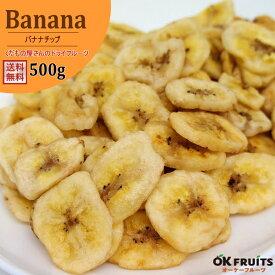 バナナチップス 無添加 500g 送料無料 サクサク バナナチップ 厳選のバナナチップ フィリピン産 バナナチップ 【フィリピン産バナナチップ500g】