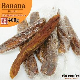 『メール便送料無料』厳選のドライバナナ タイ産干しバナナ 400g入り【タイ産干しバナナ400g】