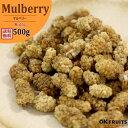 『送料無料』希少価値なスーパーフード イラン産 無添加ホワイトマルベリー(白桑の実)500g入り【無添加マルベリー5…