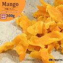 『送料無料』種周り 不揃い半生ドライマンゴー 300g入り 太陽の恵み 熱帯果物の王様 フィリピン セブ島産 NutsDay本店…