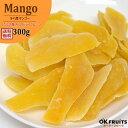 ドライマンゴー 300g 送料無料 ドライフルーツ マンゴー ドライフルーツ王国のタイ産 最高級ドライマンゴー 【タイ産…