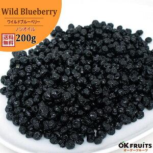 ワイルドブルーベリー 野生種 ノンオイル 無添加 200g 送料無料 砂糖不使用 アメリカ産 ドライフルーツ 【アメリカ産ワイルドブルーベリー200g】