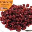 『送料無料』ポリフェノール、食物繊維、ビタミンが豊富なドライクランベリー! アメリカ産(無添加)クランベリー 8…