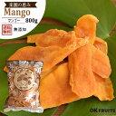 『送料無料』 無添加半生ドライマンゴー 800g NutsDay本店・百貨店で大人気! 太陽の恵み 熱帯果物の王様 フィリピン …