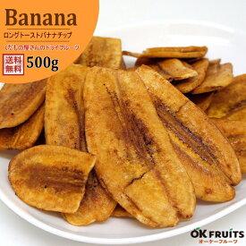 『送料無料』厳選のバナナチップ フィリピン産 ロングトースト バナナチップ(ローストバナナチップ) 500g入り【ロングトーストバナナチップ500g】