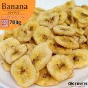 『送料無料』厳選のバナナチップ フィリピン産 バナナチップ 700g入り【フィリピン産バナナチップ700g】