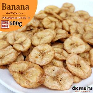 『送料無料』厳選のバナナチップ フィリピン産 キャベンディッシュバナナチップ(ローストバナナチップ)600g入り【キャベンディッシュバナナチップ600g】